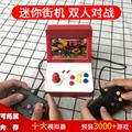 復古迷你街機retro arcade遊戲機gba搖桿街機懷舊遊戲機大屏mini 14