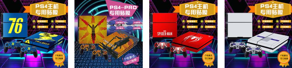 新款 PS4 pro 遊戲貼膜 彩貼 遊戲配件 個性化 保護貼 sticker
