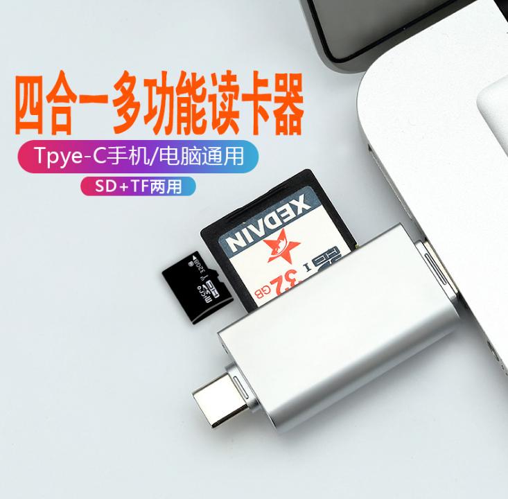 Type-C手机TF卡读卡器四合一定制多功能U盘内存卡手机电脑通用 2