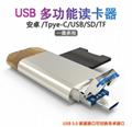 Type-C手机TF卡读卡器四合一定制多功能U盘内存卡手机电脑通用 7