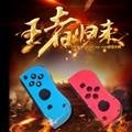Nintendo switch joy-con wireless game controller NS around eating chicken 13