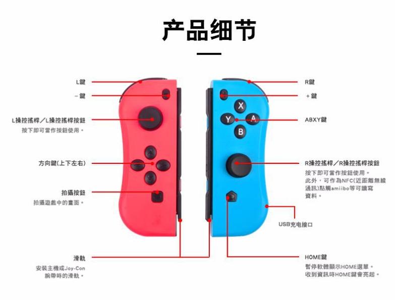 Nintendo switch joy-con wireless game controller NS around eating chicken 9