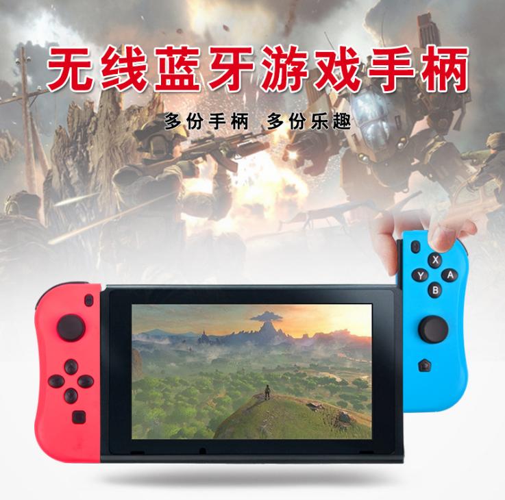 Nintendo switch joy-con wireless game controller NS around eating chicken 14