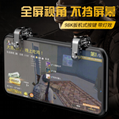 New lighted mobile game controller eat chicken handle metal button Jedi survival