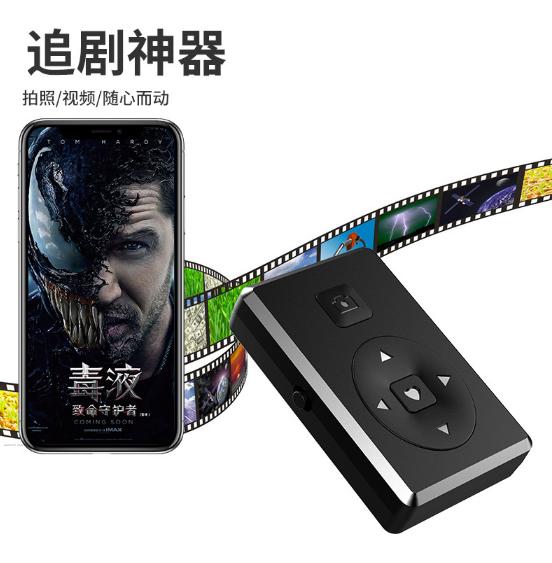 G1抖音遥控器小说翻页快手直播视频多功能手机蓝牙遥控器工厂直销 12
