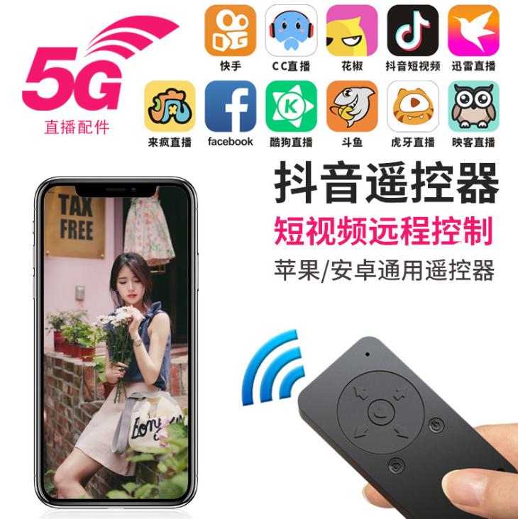 G1抖音遥控器小说翻页快手直播视频多功能手机蓝牙遥控器工厂直销 16