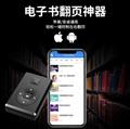 G1抖音遥控器小说翻页快手直播视频多功能手机蓝牙遥控器工厂直销 17