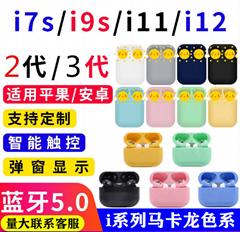 i7s藍牙耳機i9si11i12inpods12二三代馬卡龍