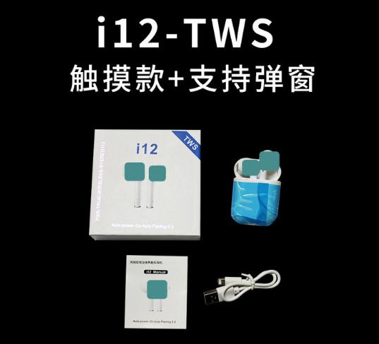 i12马卡龙 蓝牙耳机 i12tws无线触控蓝牙耳机 inpods12蓝牙耳机 12