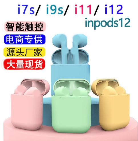 i12马卡龙 蓝牙耳机 i12tws无线触控蓝牙耳机 inpods12蓝牙耳机 1