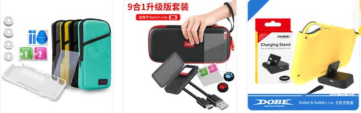 Switch Lite主机散热充电握把Switch Lite主机TPU保护壳NS mini TPU保护套 7