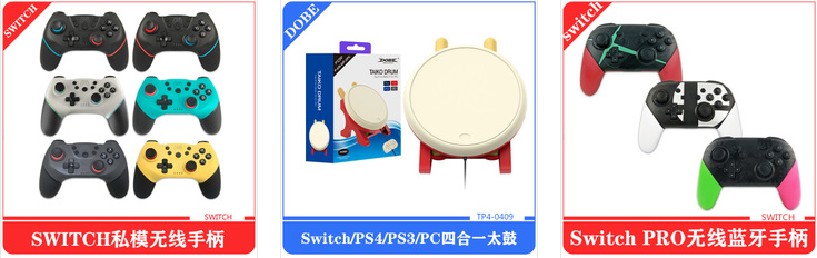Switch PRO无线蓝牙游戏任天堂系列手柄带截屏震动功能工厂直销 18