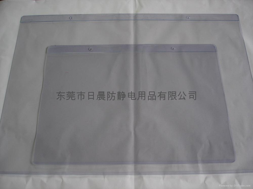 防靜電硬膠套/文件夾/文件袋 2
