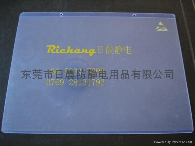 防靜電硬膠套/文件夾/文件袋 3