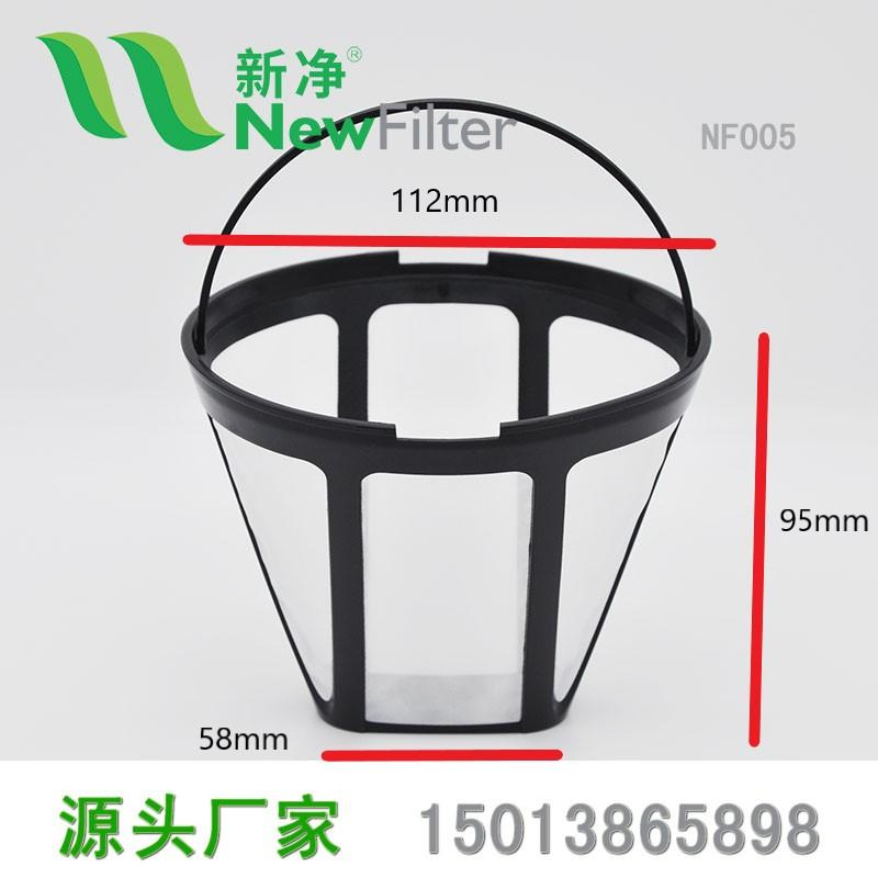 Permanent Nylon Mesh Coffee Filter Tea Filter Basket NF005 2