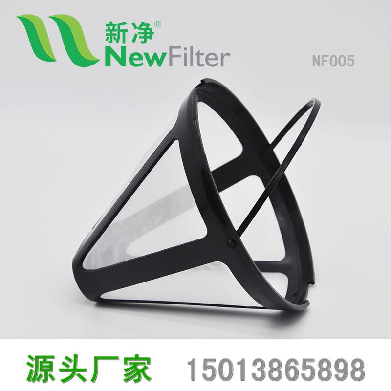 Nylon coffee filter basket