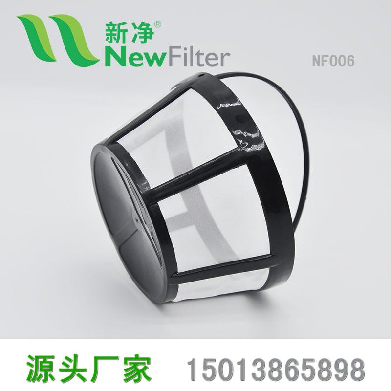 Nylon Coffee Filter Basket NF006 2