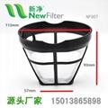 尼龍咖啡過濾網杯NF007過濾器食品級