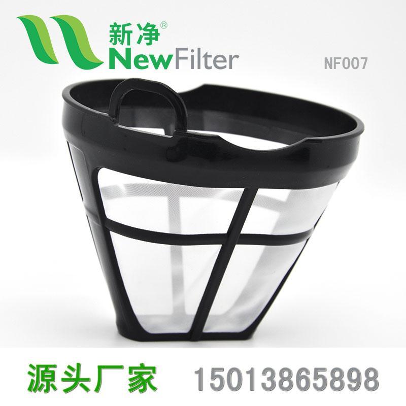 尼龙咖啡过滤网杯NF007过滤器食品级 3