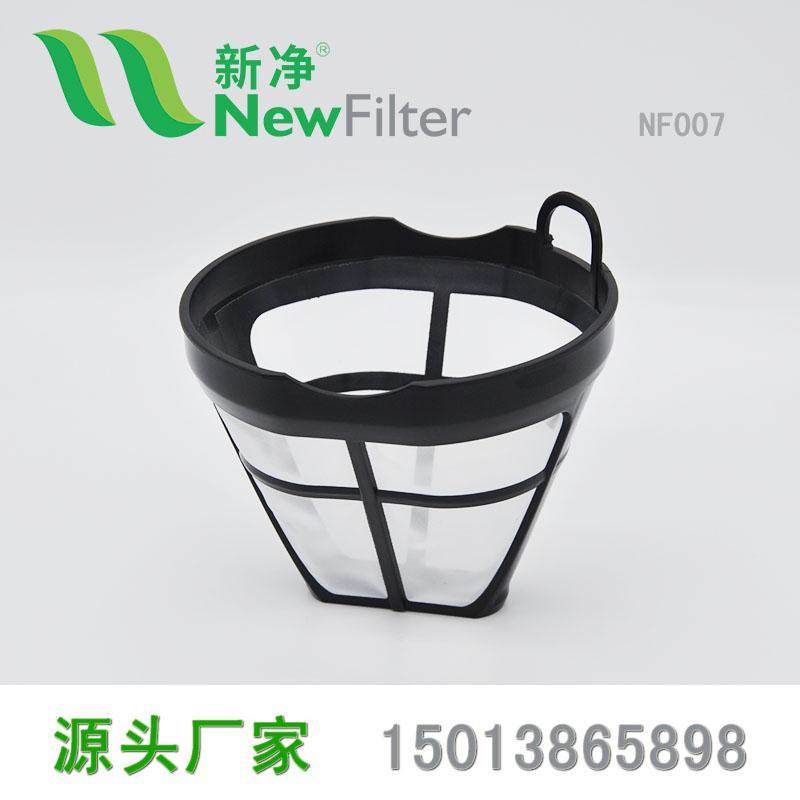 尼龙咖啡过滤网杯NF007过滤器食品级 4