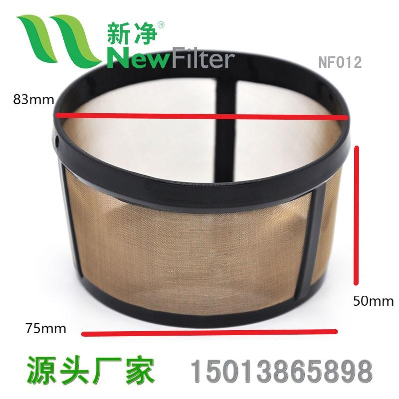 GOLD TONE COFFEE MESH FILTER PERMANENT REUSABLE BASKET NF012 5