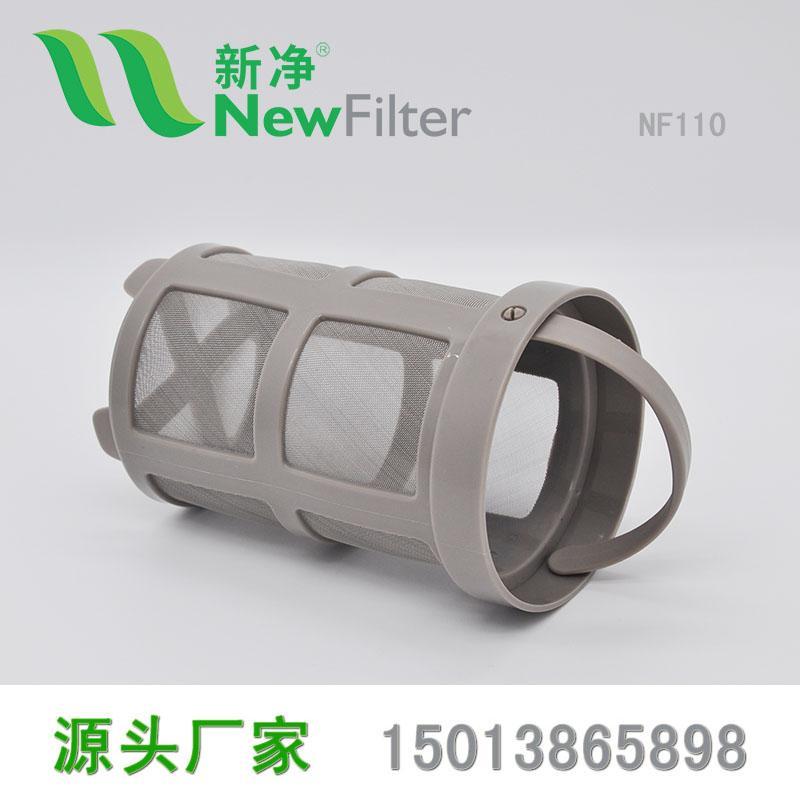 咖啡过滤网金网通用配件原装配件滴漏咖啡机提篮NF110 4