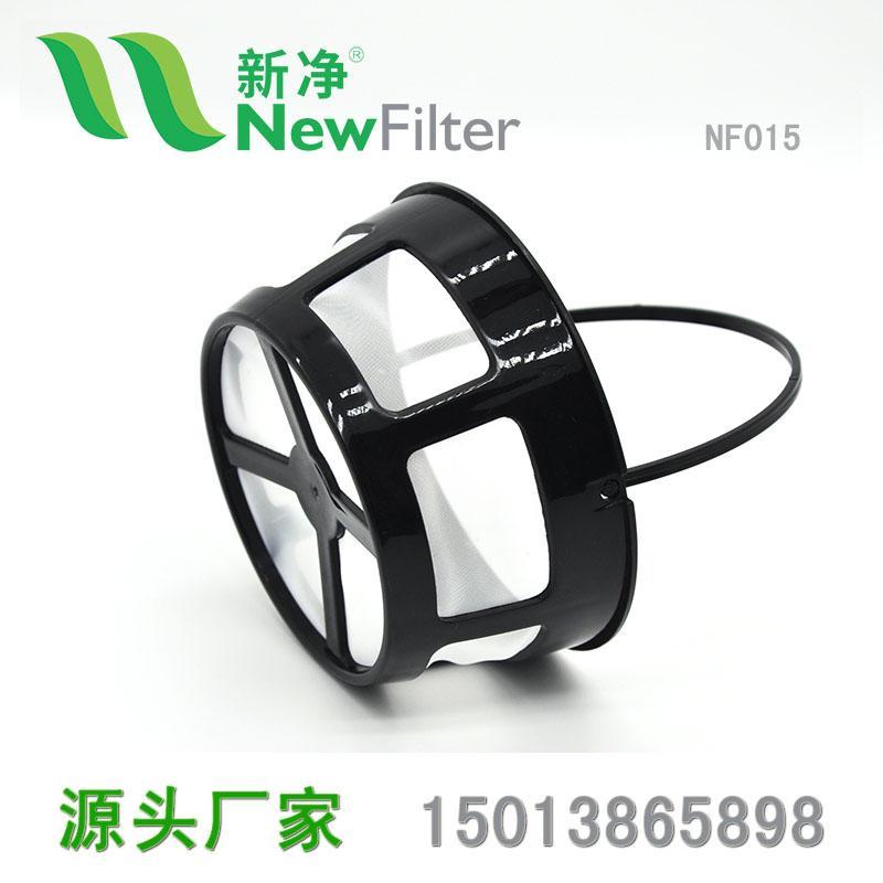 尼龙咖啡过滤网篮漏斗过滤器提篮食品级通用咖啡机配件NF015 3