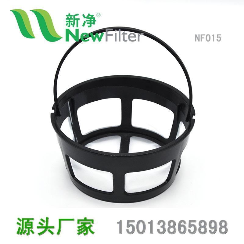 Permanent Nylon Coffee Filter Reusable Basket NF015 4