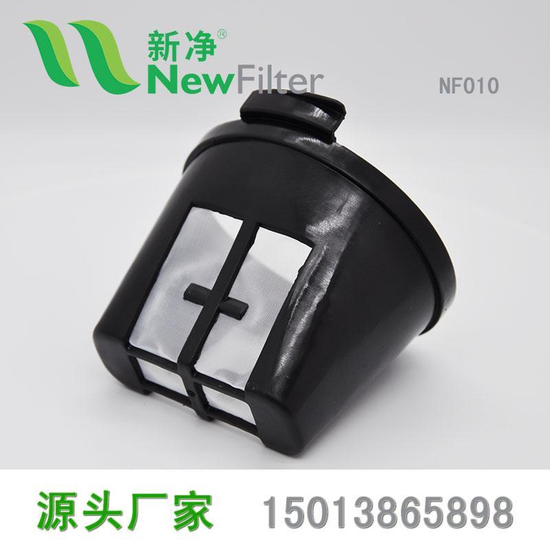 尼龙网咖啡过滤网小杯咖啡机配件网篮过滤器NF010 4