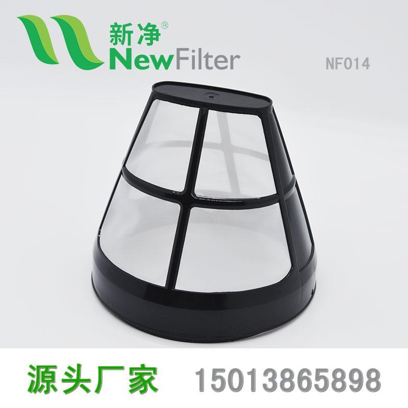 Nylon Coffee mesh filter basket NF014 2
