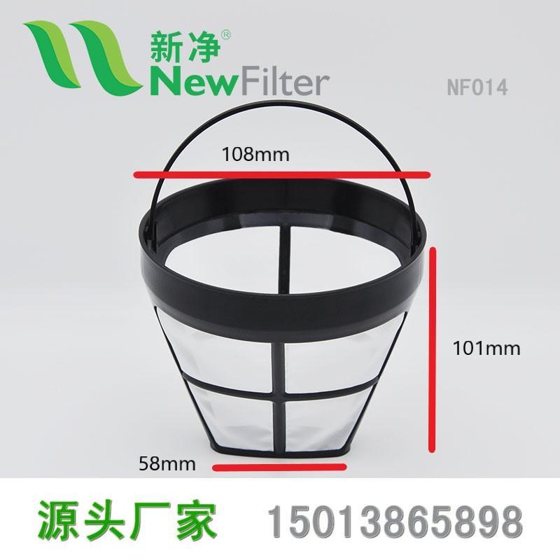 Nylon Coffee mesh filter basket NF014 3