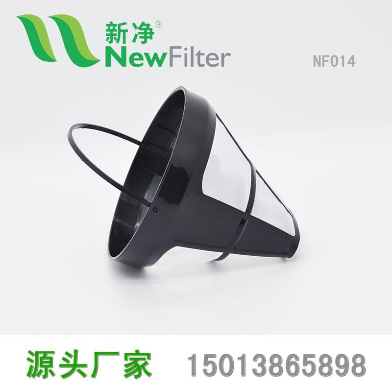尼龙咖啡过滤网提篮食品级NF014 4
