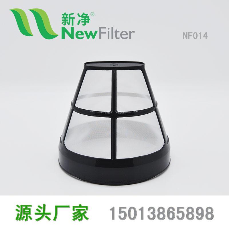 Nylon Coffee mesh filter basket NF014 5