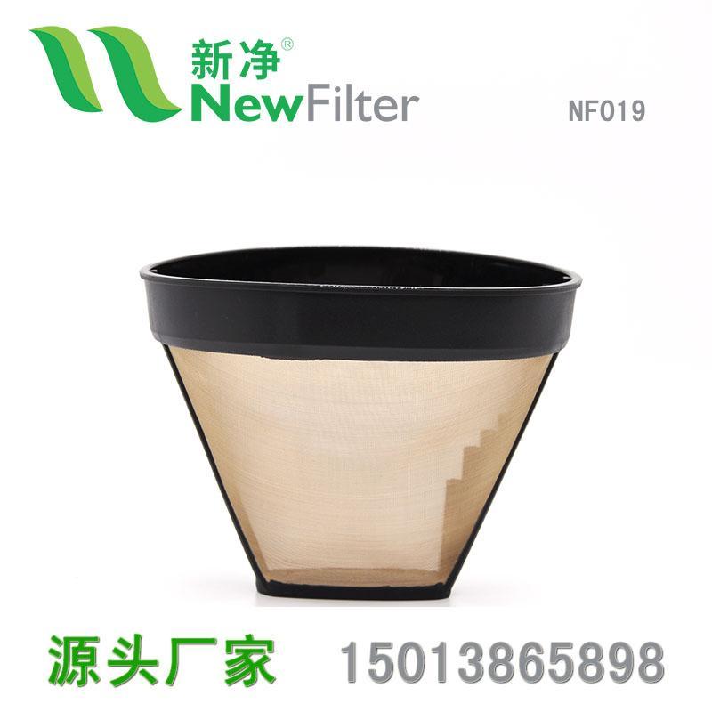 食品级咖啡过滤网提篮金网 全自动滴漏机配件NF019 5