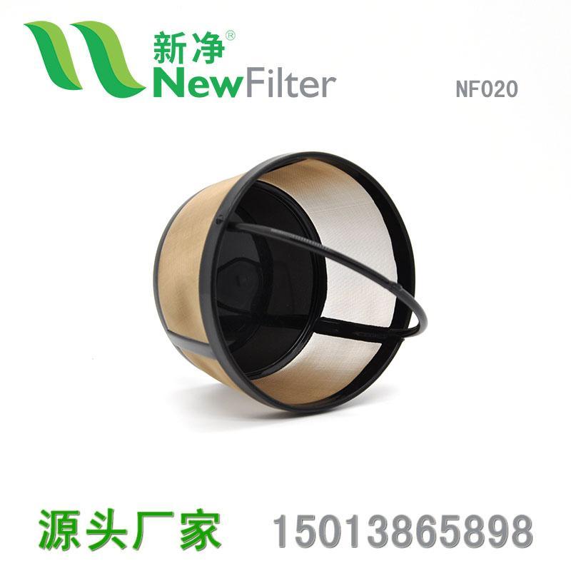 金色咖啡过滤网篮NF020 3