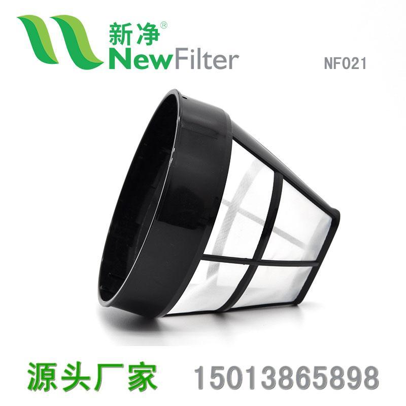 食品级尼龙咖啡网篮NF021 2