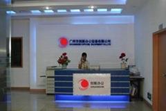 广州创新办公设备有限公司