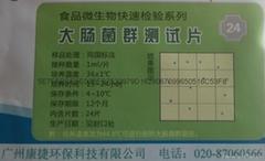 大腸菌群測試片