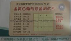 金黃色葡萄球菌測試片