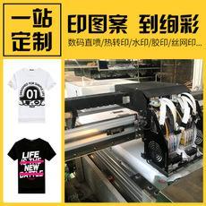福州印花厂T恤卫衣潮牌数码直喷印图