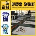 福州数码印花厂直喷热转印