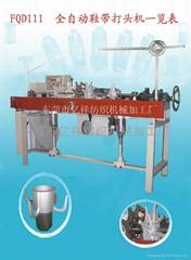 東莞市沙田富立安紡織機械加工廠