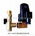 OPT-HP40高壓型電子排水