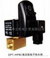 OPT-HP80高壓型電子排水