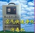 OZ-YD10GB移動式臭氧消
