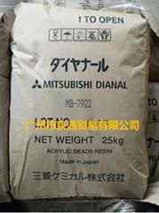 三菱MB7922水系油墨用树脂MB-7922