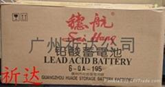 發電機蓄電池
