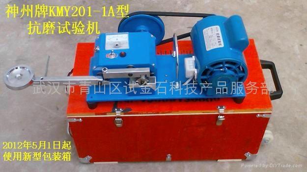新型润滑油抗磨试验机 2