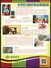 北京金宏合力彩砂裝飾材料有限公司