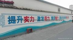 上海牆體寫字